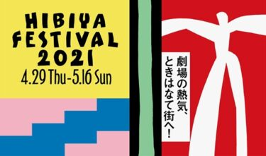 日比谷フェスティバル2021。。。