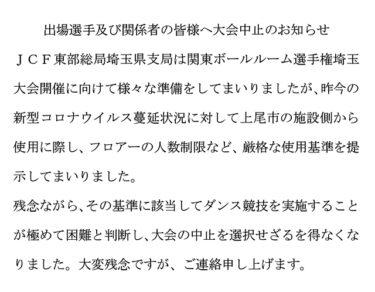 埼玉大会中止。。。