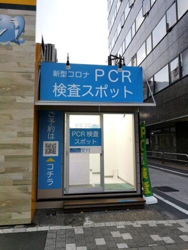PCR検査スポット。。。