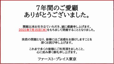 「ファースト・プレイス東京」閉館。。。