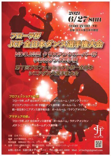 JCF全日本のお知らせ。。。