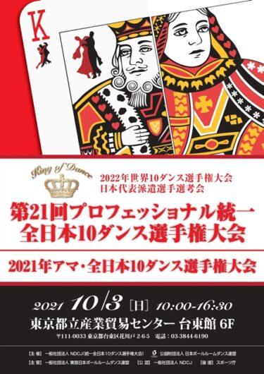 プロ・統一全日本10ダンスの結果。。。