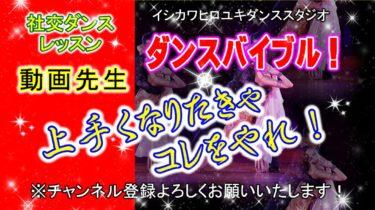 動画先生#038【サンバ(ホイスク)】社交ダンス。。。