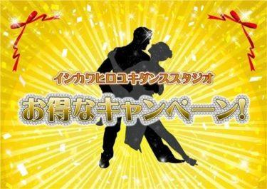 『新春キャンペーン!』のお知らせ。。。