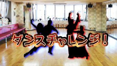 ダンスチャレンジ#02。。。